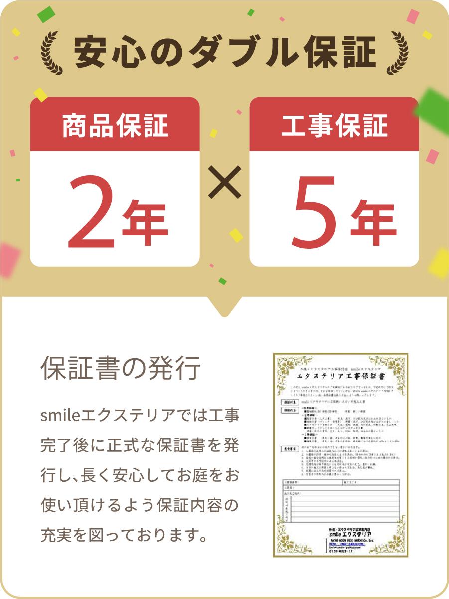 安心のダブル保証,商品保証2年×工事保証5年,保証書の発行,smileエクステリア