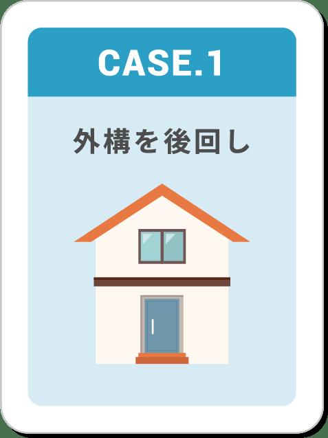 CASE1,外構を後回し