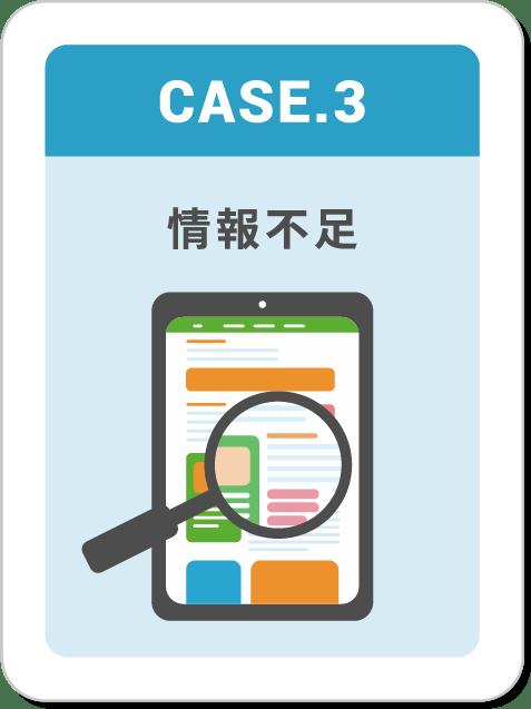 CASE3,情報不足