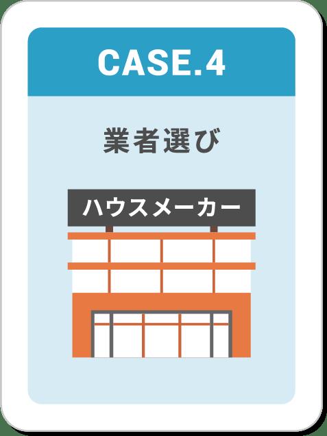 CASE4,業者選び