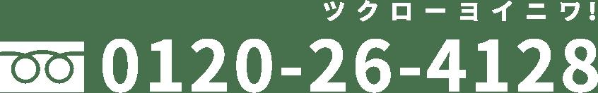 0120-26-4128,ツクローヨイニワ!