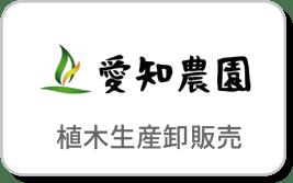 愛知農園,植木生産卸販売