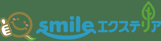 smileエクステリア