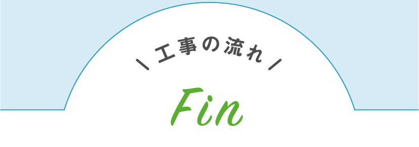 工事の流れFin
