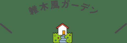 雑木風ガーデン