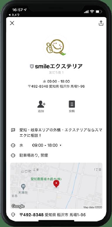 smileエクステリアLINE公式アカウント