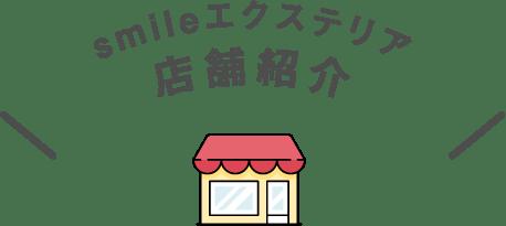 smileエクステリア店舗紹介