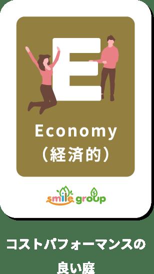 Economy(経済的),コストパフォーマンスの良い庭