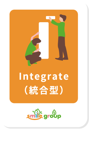 Integrate(統合型),外構・植栽・手入の統合型サービス