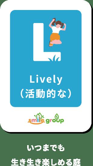 Lively(活動的な),いつまでも生き生き楽しめる庭