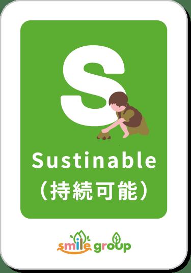 Sustinable(持続可能)
