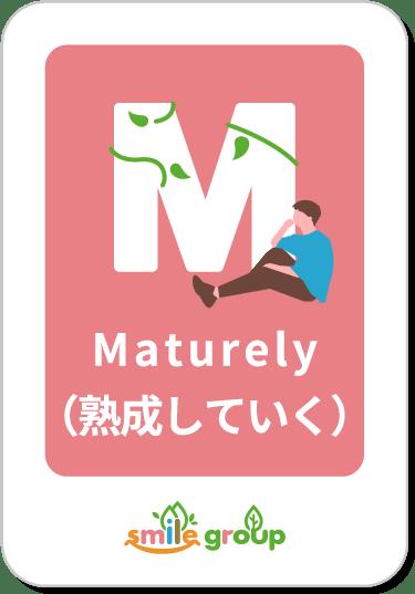 Maturely(熟成していく)