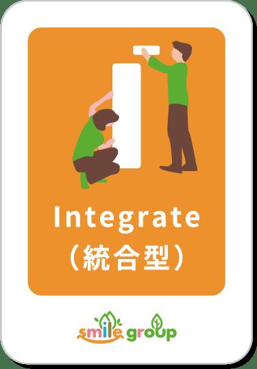 Integrate(統合型)