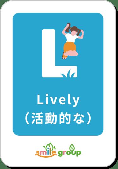 Lively(活動的な)