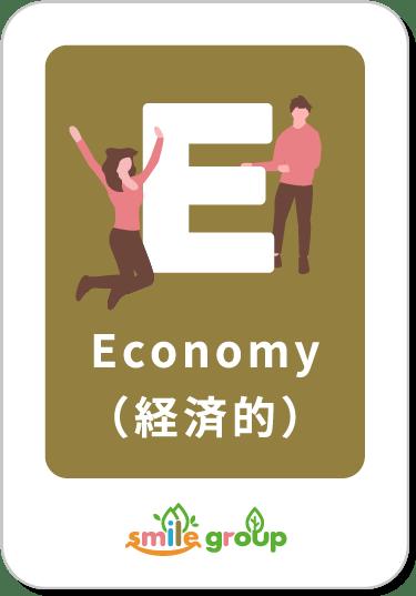Economy(経済的)