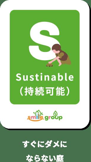 Sustinable(持続可能),すぐにダメにならない庭